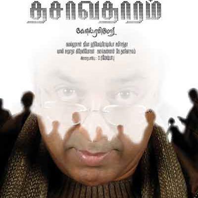 Dasavatharam Title